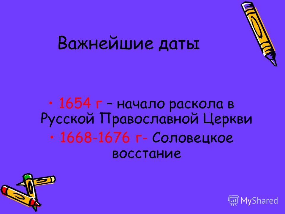 Выдающиеся личности Патриарх Никон Протопоп Аввакум Патриарх Никон Протопоп Аввакум