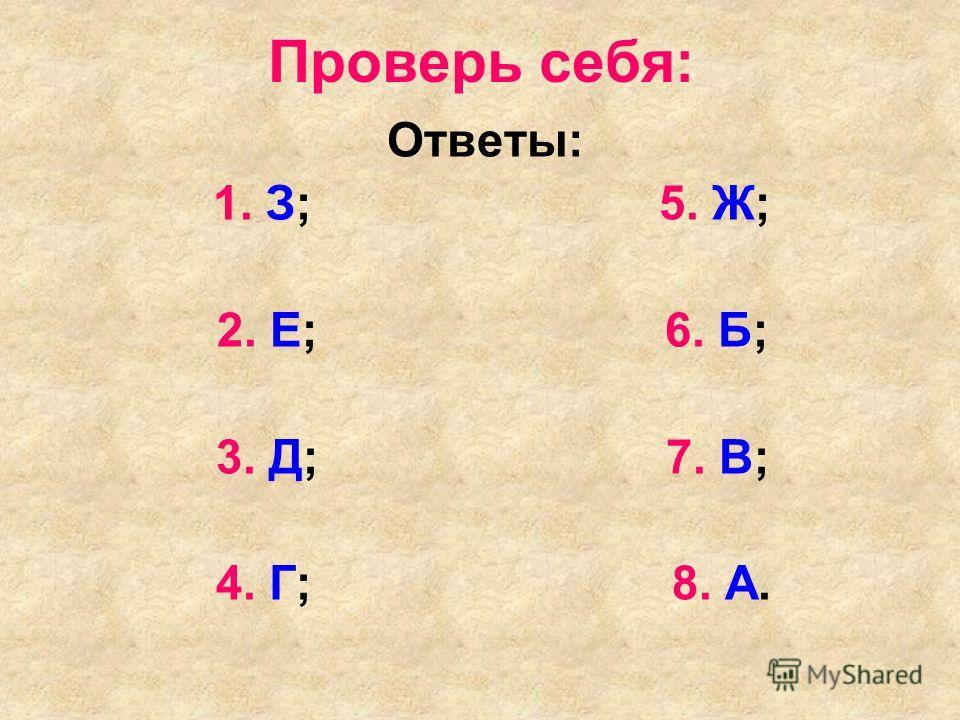 Проверь себя: Ответы: 1. З; 5. Ж; 2. Е; 6. Б; 3. Д; 7. В; 4. Г; 8. А.