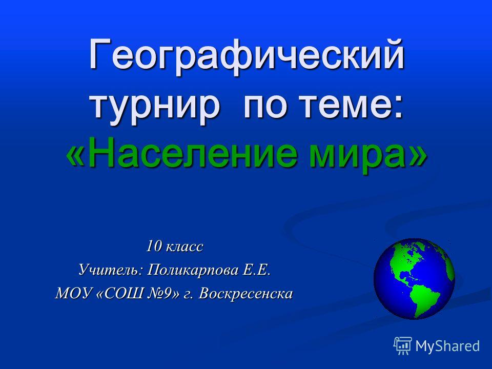 Географический турнир по теме: «Население мира» 10 класс Учитель: Поликарпова Е.Е. МОУ «СОШ 9» г. Воскресенска