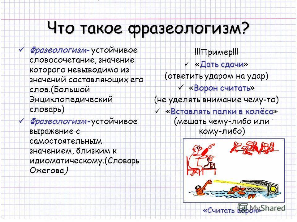 фразеологизмы примеры и их значения: