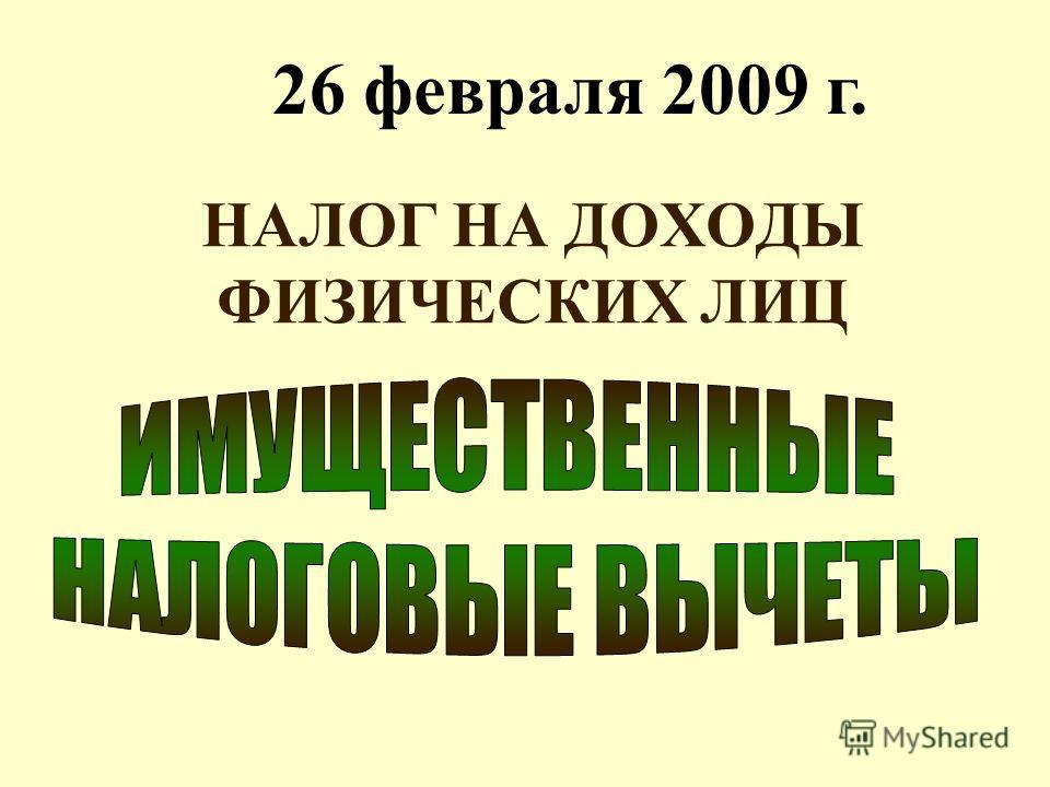 НАЛОГ НА ДОХОДЫ ФИЗИЧЕСКИХ ЛИЦ 26 февраля 2009 г.