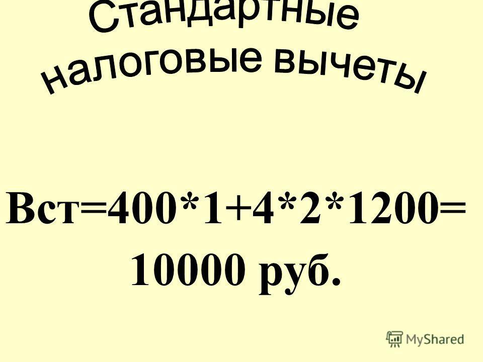 Вст=400*1+4*2*1200= 10000 руб.