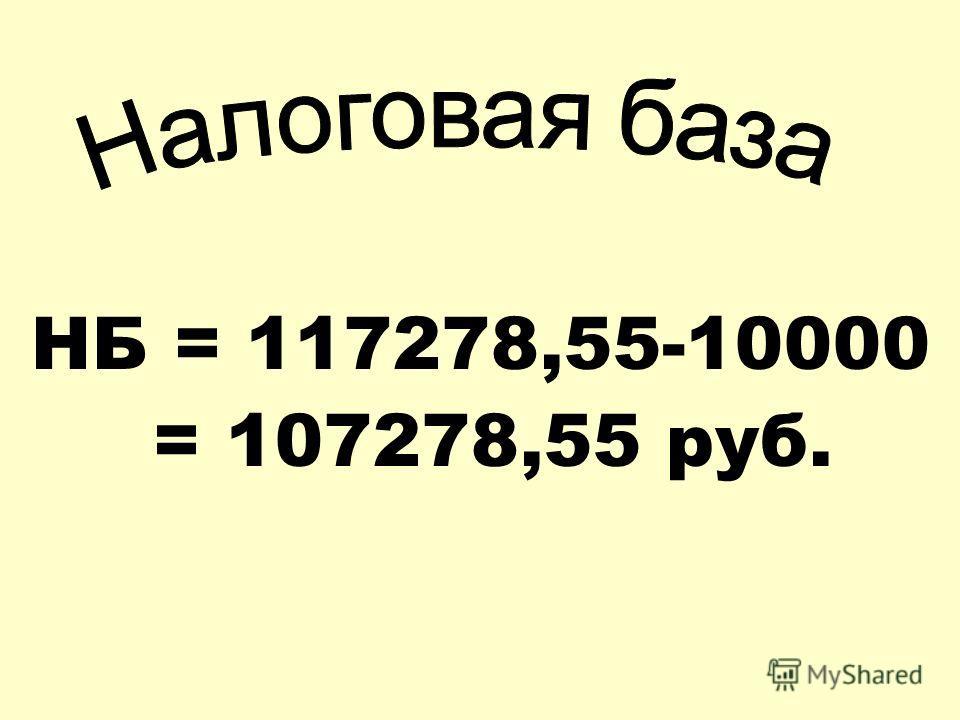НБ = 117278,55-10000 = 107278,55 руб.