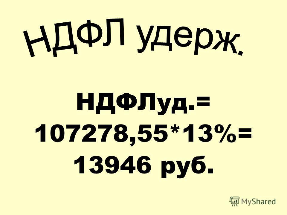 НДФЛуд.= 107278,55*13%= 13946 руб.