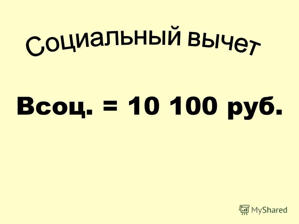 Всоц. = 10 100 руб.