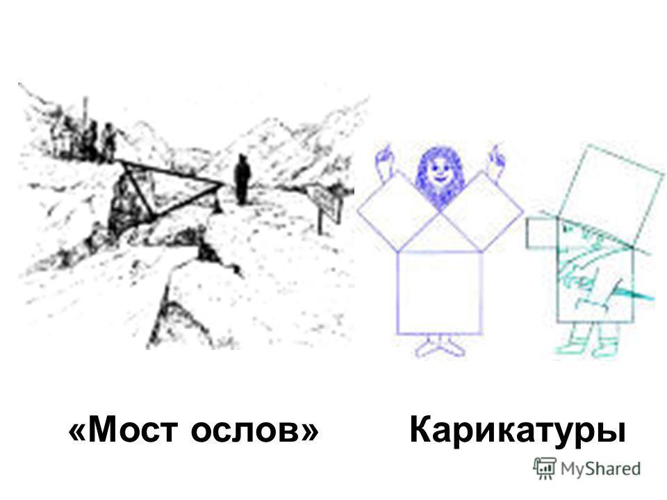 «Мост ослов»Карикатуры