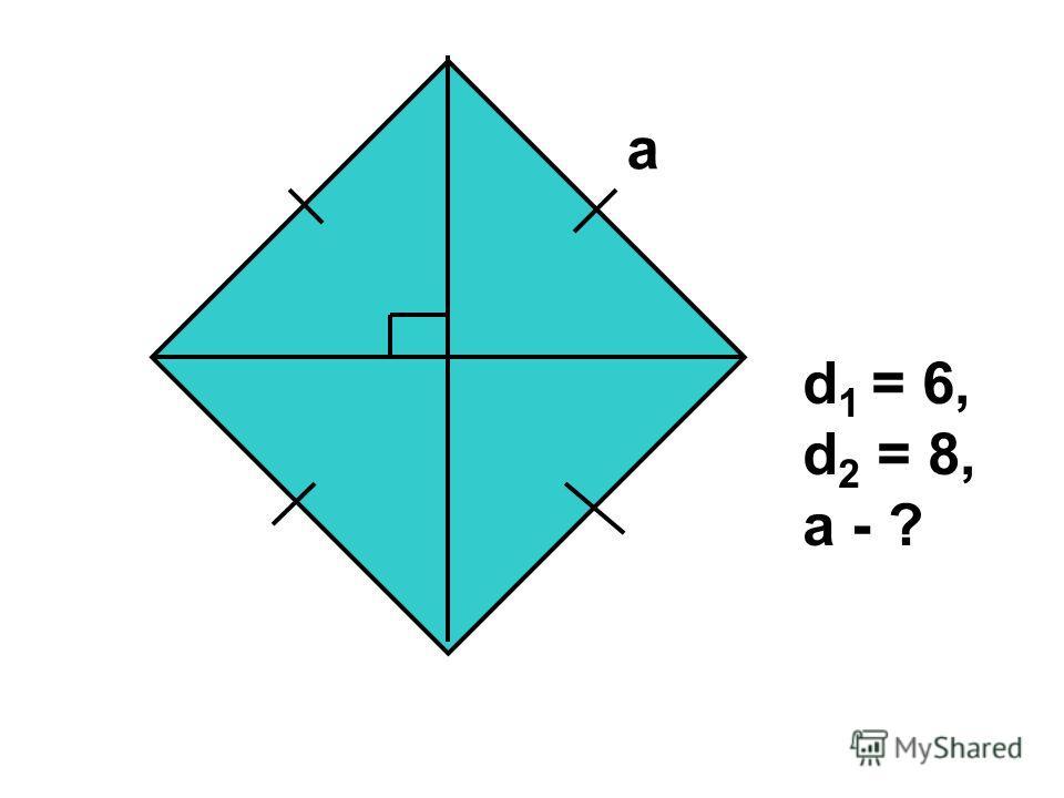 a d 1 = 6, d 2 = 8, a - ?