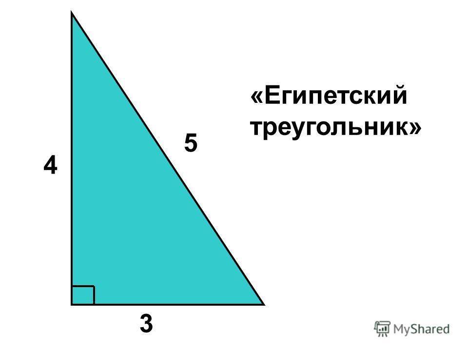5 4 3 «Египетский треугольник»