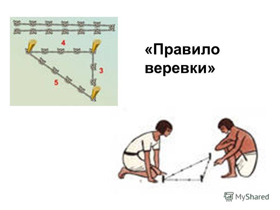 «Правило веревки»
