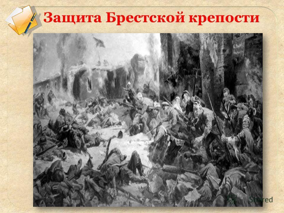 Защита Брестской крепости