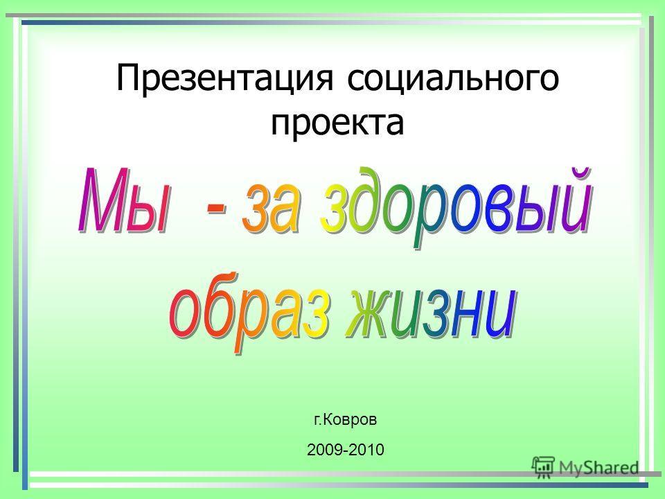 Презентация социального проекта г.Ковров 2009-2010