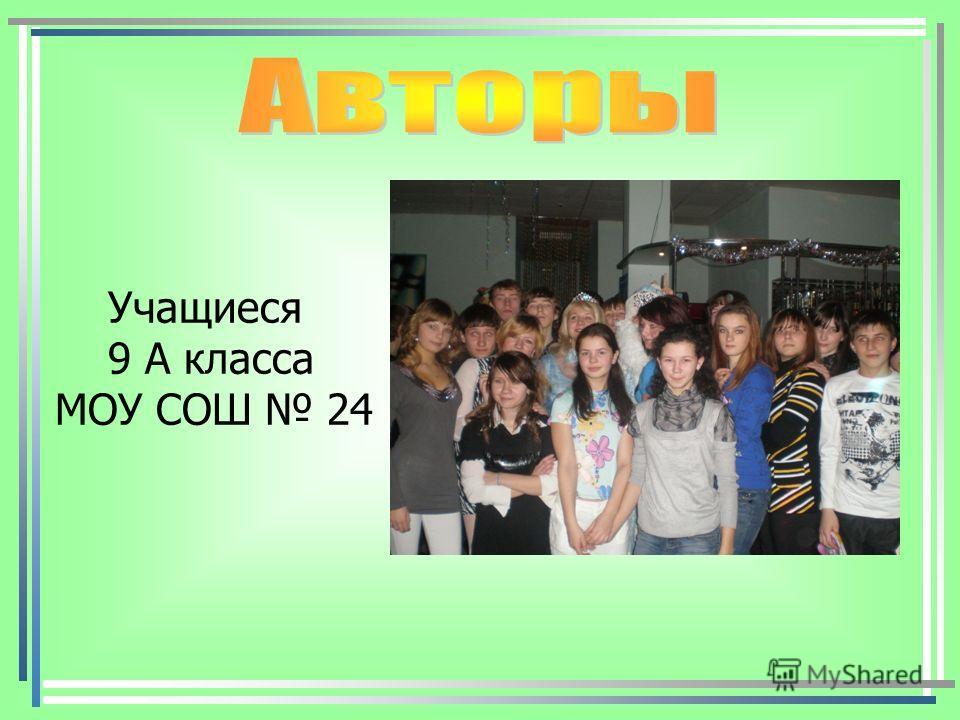 Учащиеся 9 А класса МОУ СОШ 24