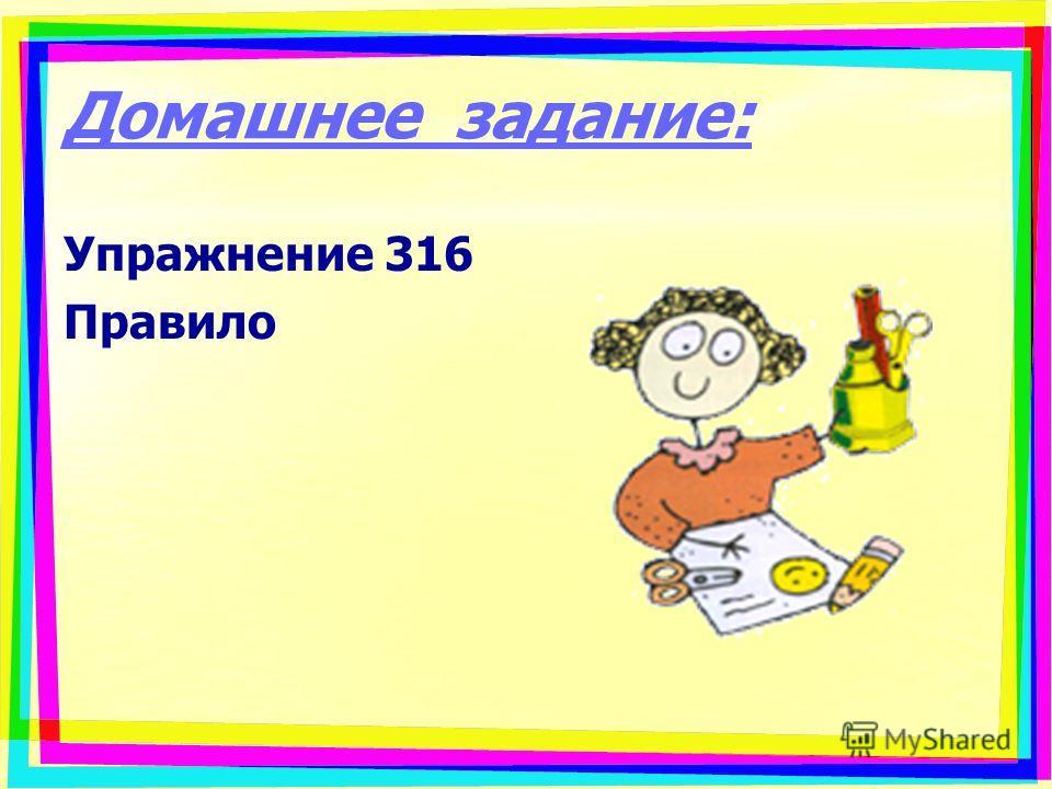 Упражнение 316 Правило Домашнее задание: