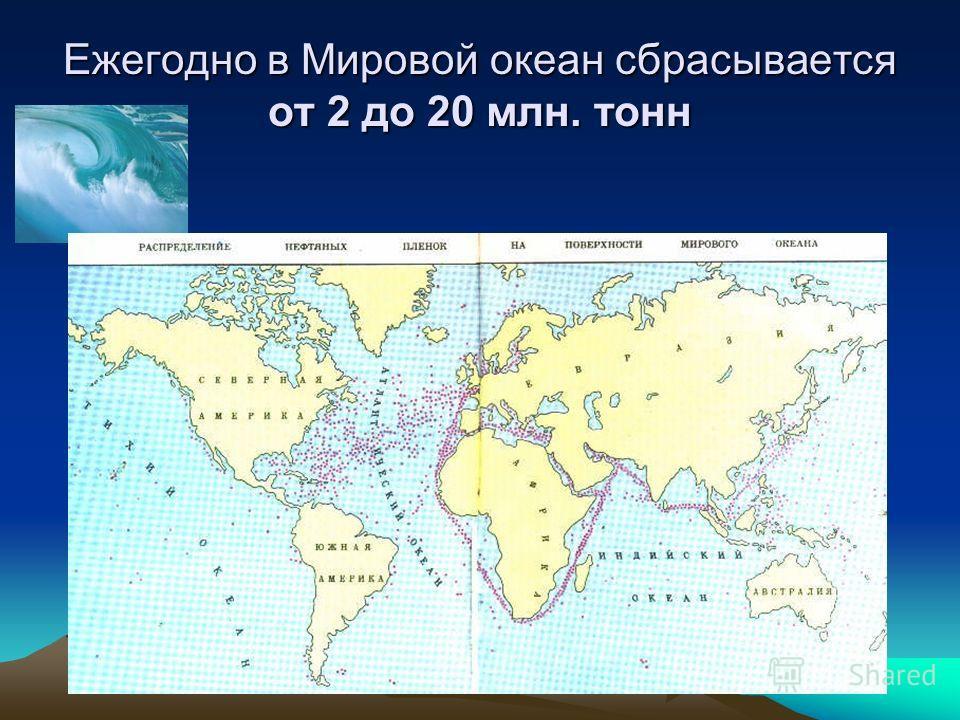 Ежегодно в Мировой океан сбрасывается от 2 до 20 млн. тонн