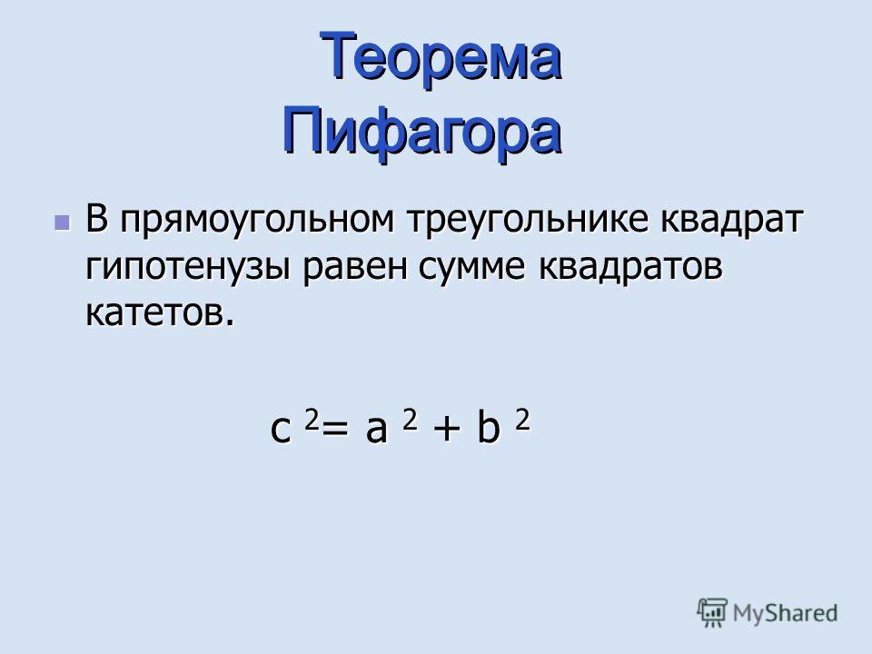 В прямоугольном треугольнике квадрат гипотенузы равен сумме квадратов катетов. В прямоугольном треугольнике квадрат гипотенузы равен сумме квадратов катетов. с 2 = а 2 + b 2 с 2 = а 2 + b 2