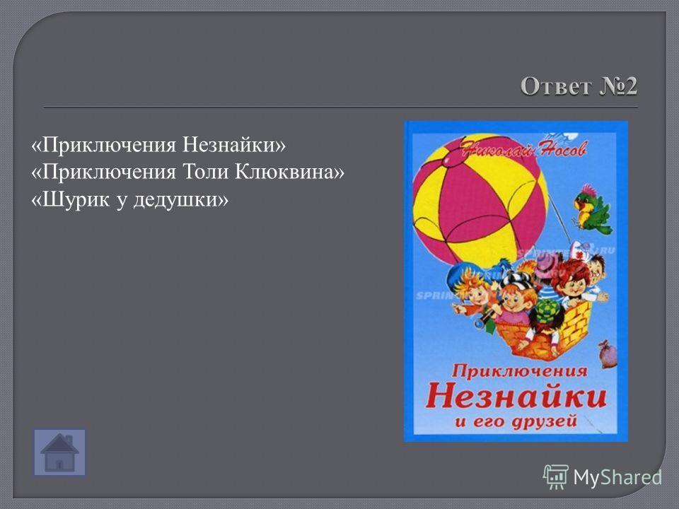 «Приключения Незнайки» «Приключения Толи Клюквина» «Шурик у дедушки»