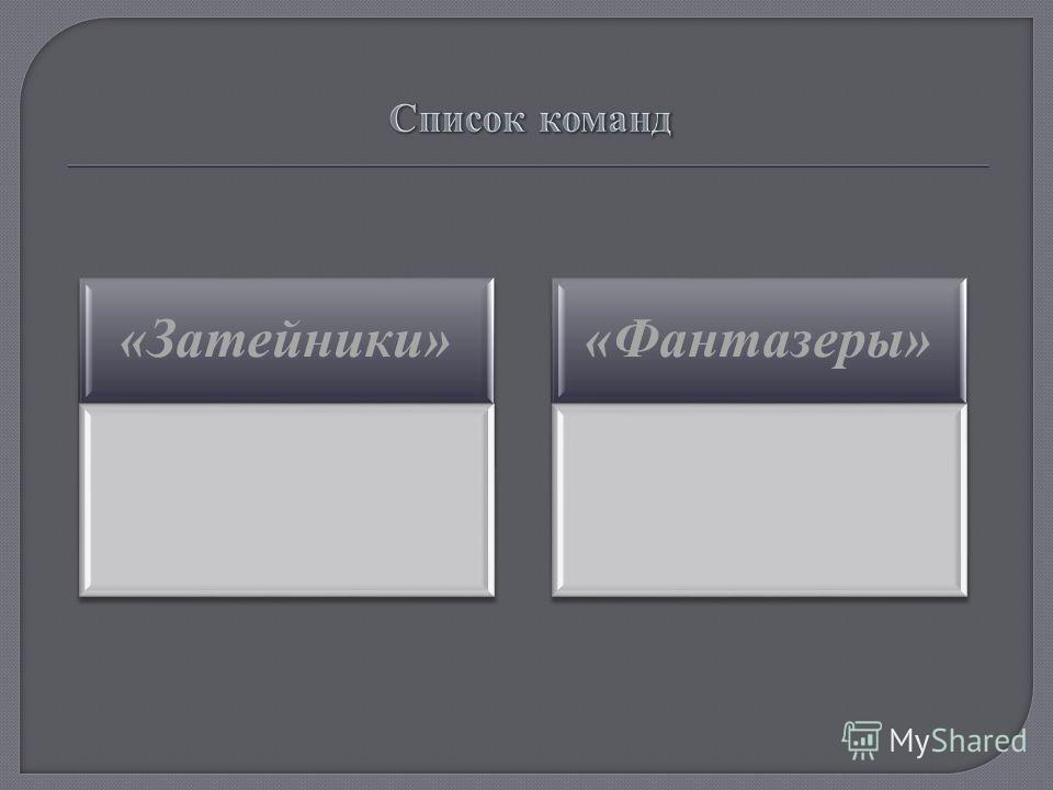 «Затейники»«Фантазеры»