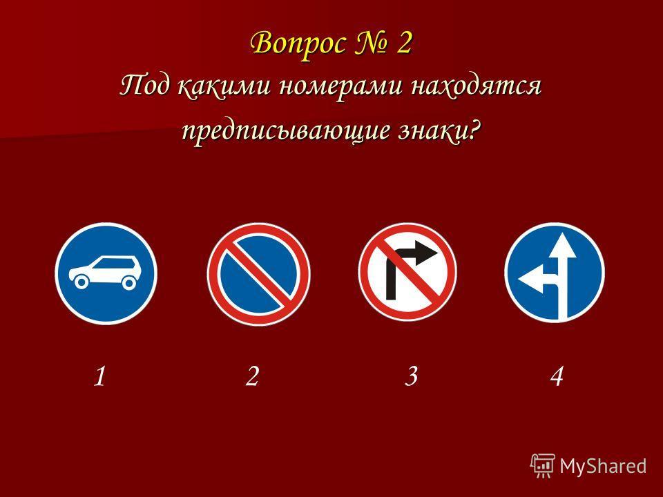 Вопрос 2 Под какими номерами находятся предписывающие знаки? 1 2 3 4