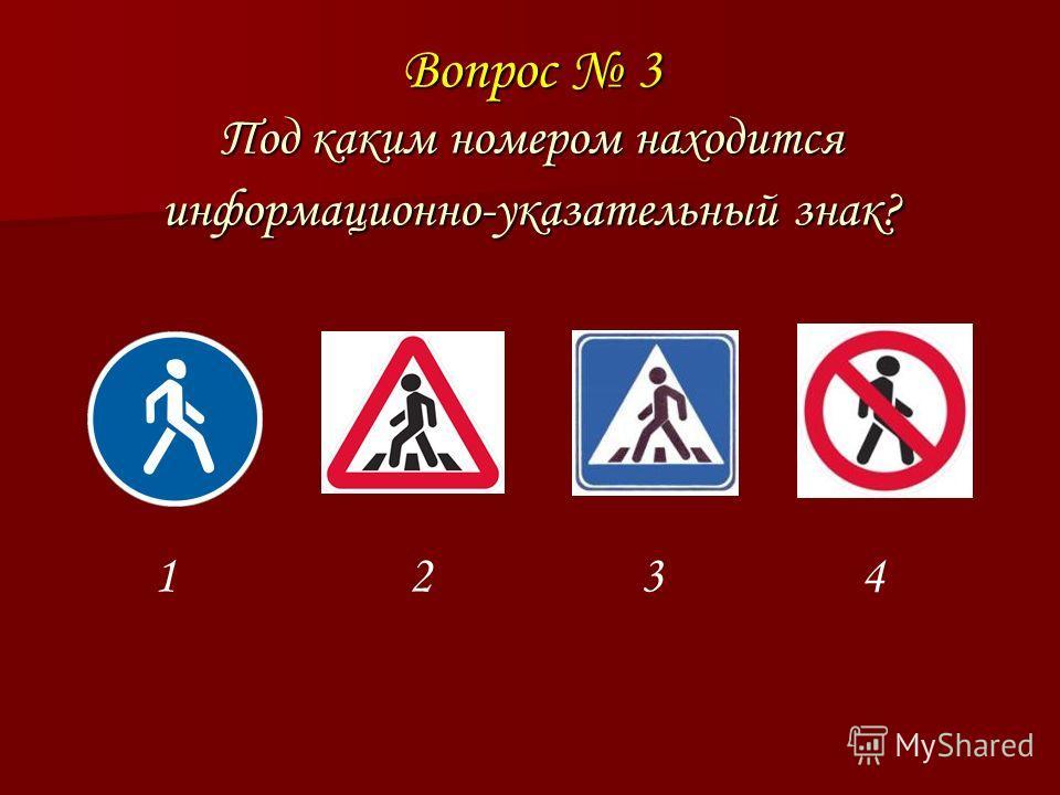 Вопрос 3 Под каким номером находится информационно-указательный знак? 1 2 3 4