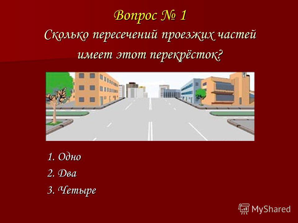 Вопрос 1 Сколько пересечений проезжих частей имеет этот перекрёсток? 1. Одно 2. Два 3. Четыре