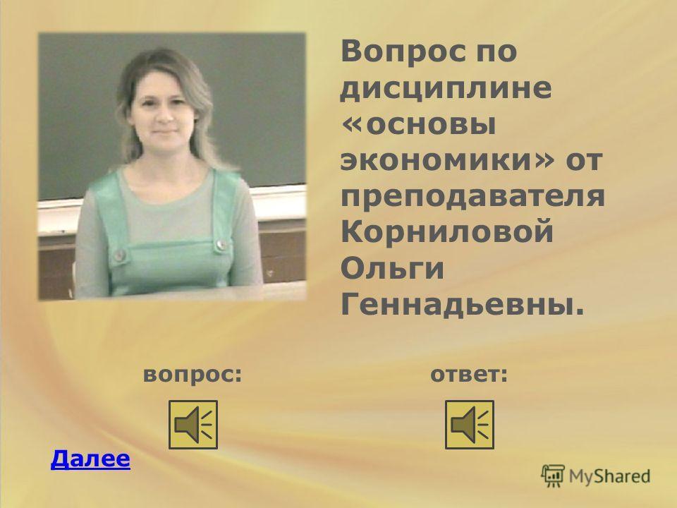 Вопрос по дисциплине «организация обслуживания» от преподавателя Исаевой Нанули Григорьевны. вопрос:ответ: Далее
