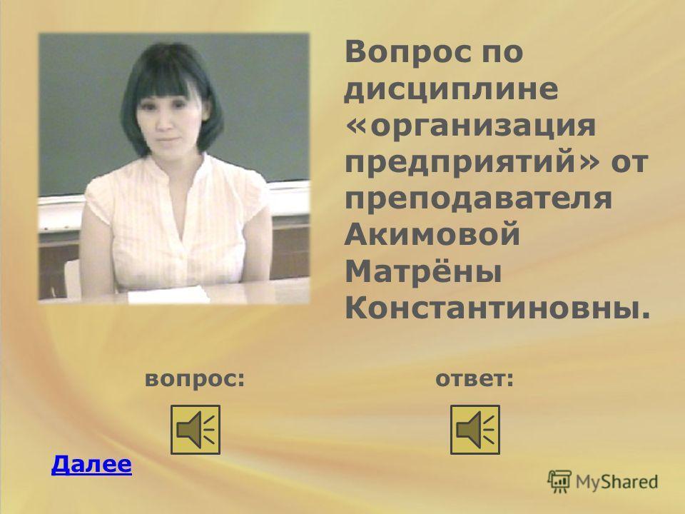 Вопрос по дисциплине «основы экономики» от преподавателя Корниловой Ольги Геннадьевны. вопрос:ответ: Далее