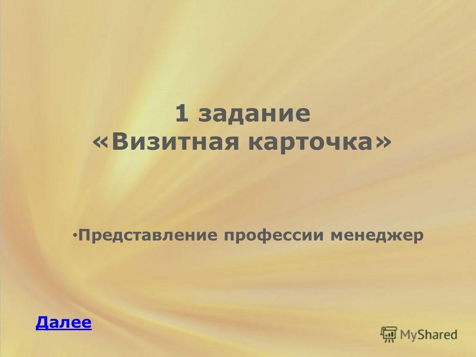 конкурс «Лучший менеджер» Цель: Формирование творческой индивидуальности и профессиональной компетентности Далее