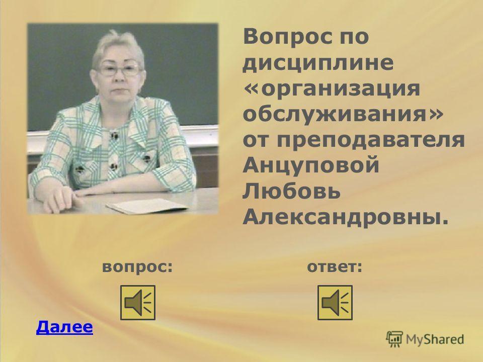 Вопрос по дисциплине «менеджмент» от преподавателя Харитоновой Виктории Викторовны. вопрос:ответ: Далее