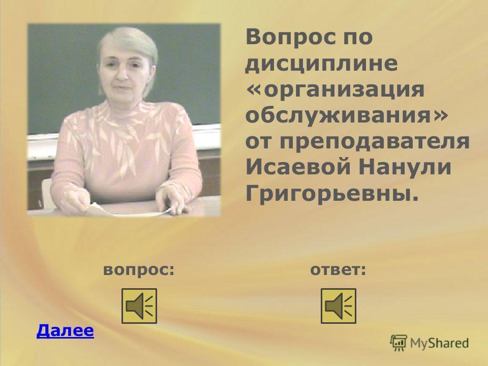 Вопрос по дисциплине «английский язык» от преподавателя Искаковой Балшикер Аманберлиевны. вопрос:ответ: Далее