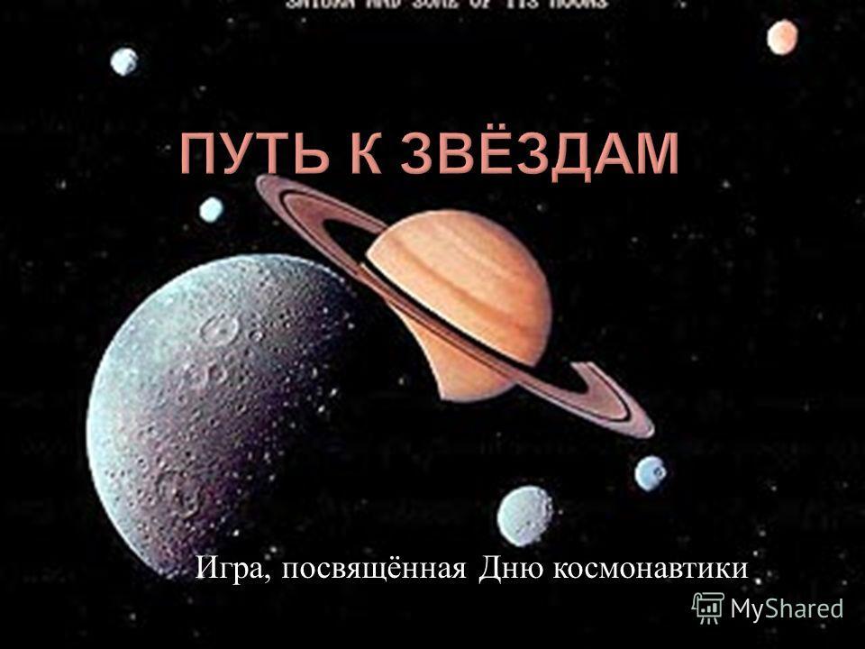 Игра, посвящённая Дню космонавтики