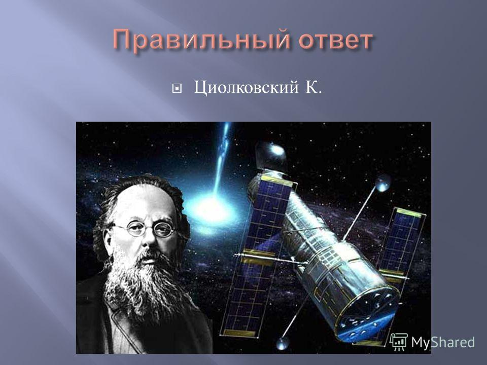 Циолковский К.