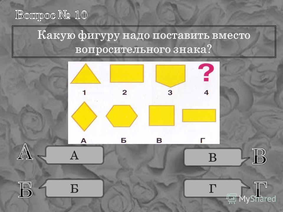 Какую фигуру надо поставить вместо вопросительного знака? А Б В Г
