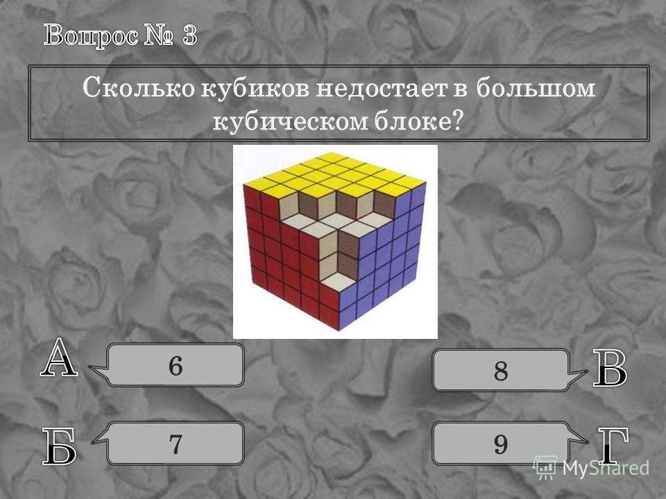 Сколько кубиков недостает в большом кубическом блоке? 6 7 8 9