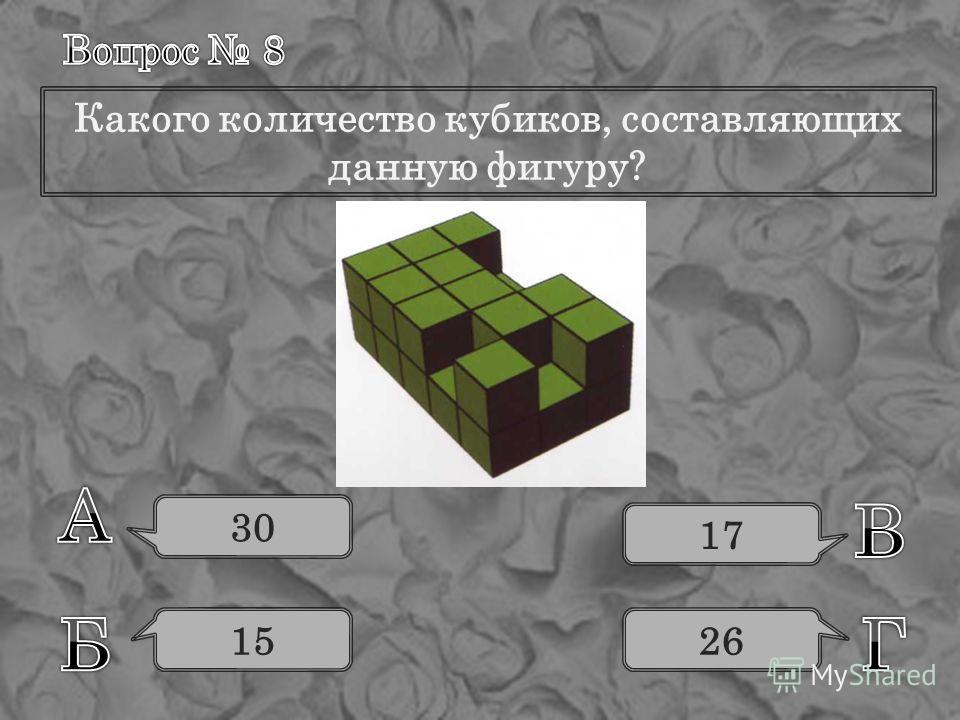 Какого количество кубиков, составляющих данную фигуру? 30 15 17 26