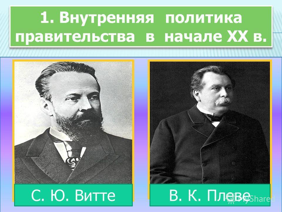 1. Внутренняя политика правительства в начале ХХ в. С. Ю. ВиттеВ. К. Плеве