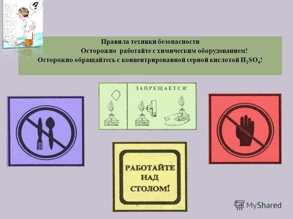 Правила техники безопасности Осторожно работайте с химическим оборудованием! Осторожно обращайтесь с концентрированной серной кислотой H 2 SO 4 !
