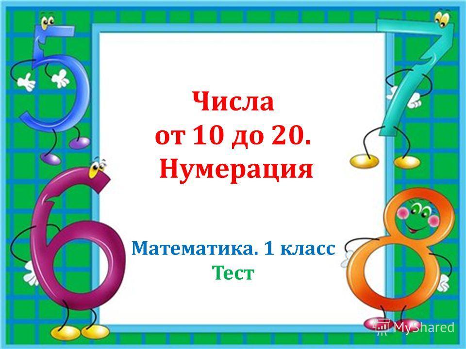 Числа от 10 до 20. Нумерация Математика. 1 класс Тест