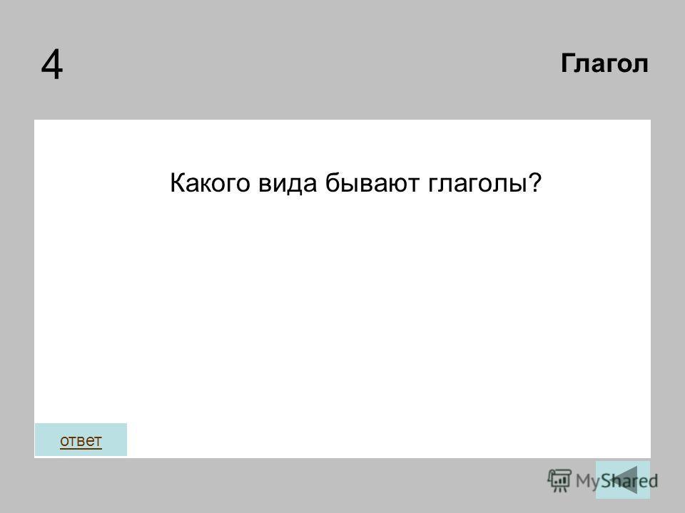 4 Какого вида бывают глаголы? Глагол ответ