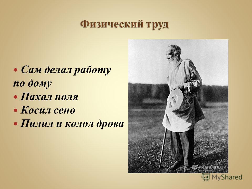 Сам делал работу по дому Пахал поля Косил сено Пилил и колол дрова