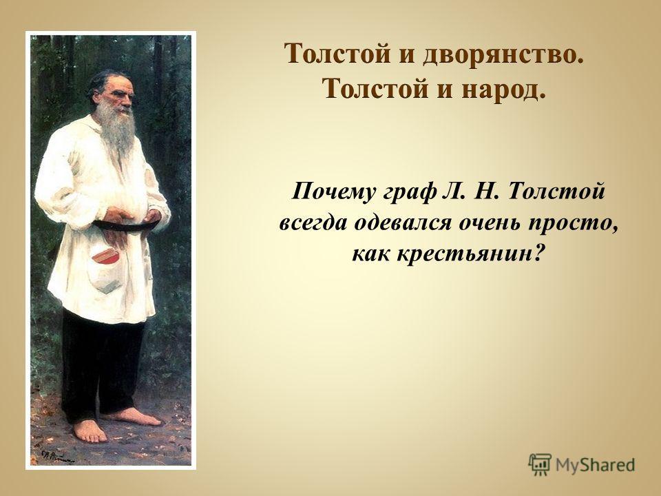 Почему граф Л. Н. Толстой всегда одевался очень просто, как крестьянин?
