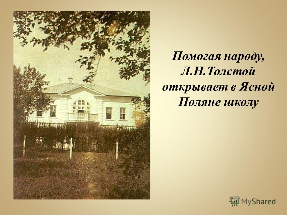 Помогая народу, Л.Н.Толстой открывает в Ясной Поляне школу