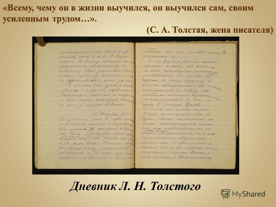 Дневник Л. Н. Толстого