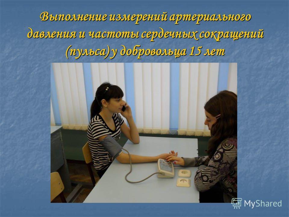 Выполнение измерений артериального давления и частоты сердечных сокращений (пульса) у добровольца 15 лет