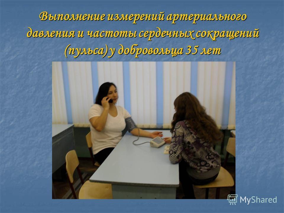 Выполнение измерений артериального давления и частоты сердечных сокращений (пульса) у добровольца 35 лет