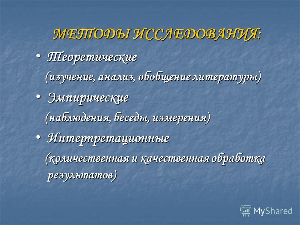 МЕТОДЫ ИССЛЕДОВАНИЯ: МЕТОДЫ ИССЛЕДОВАНИЯ: Теоретические Теоретические (изучение, анализ, обобщение литературы) (изучение, анализ, обобщение литературы) Эмпирические Эмпирические (наблюдения, беседы, измерения) (наблюдения, беседы, измерения) Интерпре