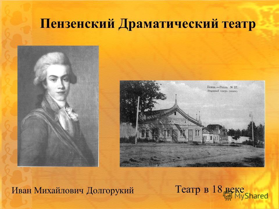 Пензенский Драматический театр Иван Михайлович Долгорукий Театр в 18 веке