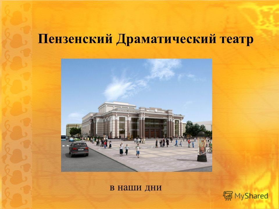 Пензенский Драматический театр в наши дни