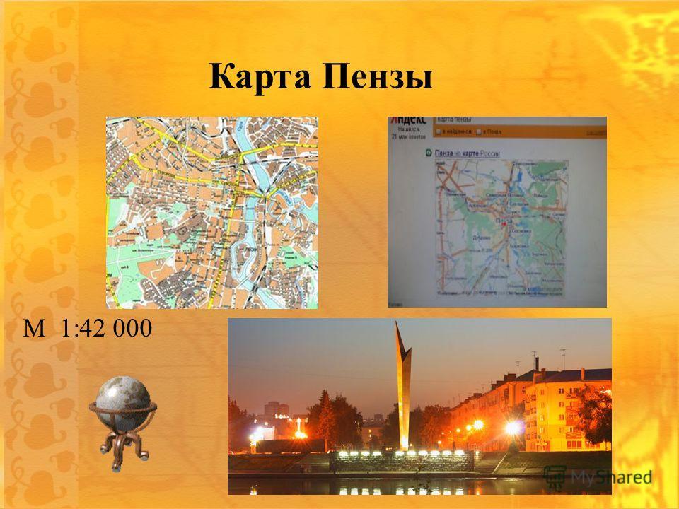 Карта Пензы М 1:42 000