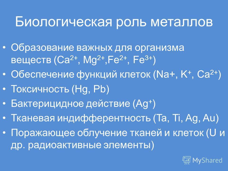 Биологическая роль металлов Образование важных для организма веществ (Ca 2+, Mg 2+,Fe 2+, Fe 3+ ) Обеспечение функций клеток (Nа+, K +, Ca 2+ ) Токсичность (Hg, Pb) Бактерицидное действие (Ag + ) Тканевая индифферентность (Ta, Ti, Ag, Au) Поражающее