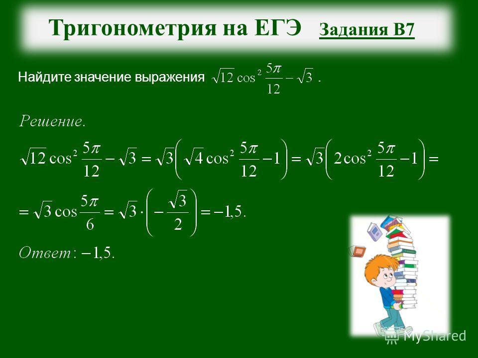 Тригонометрия на ЕГЭ Задания В7 Найдите значение выражения.